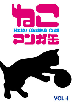 ねこマンガ缶vol.4-電子書籍