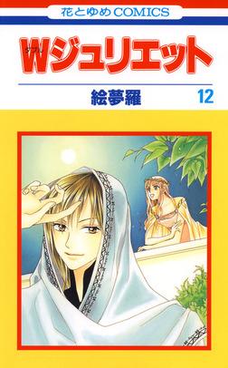 Wジュリエット 12巻-電子書籍