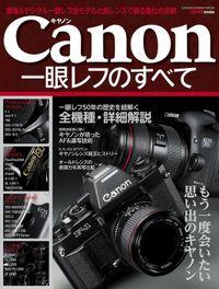 学研カメラムック