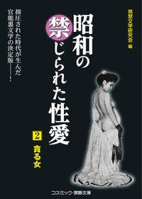 昭和の禁じられた性愛(2) 貪る女