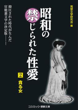 昭和の禁じられた性愛(2) 貪る女-電子書籍