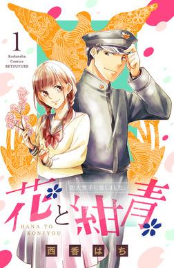 【期間限定 試し読み増量版】花と紺青 防大男子に恋しました。(1)-電子書籍