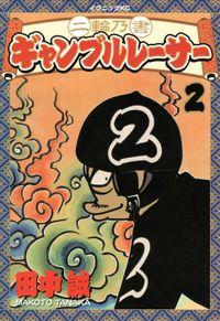 二輪乃書 ギャンブルレーサー(2)