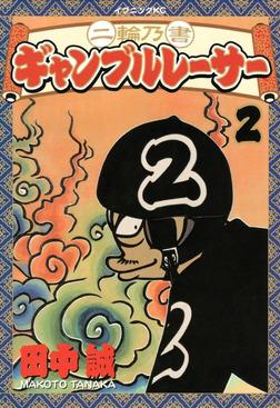 二輪乃書 ギャンブルレーサー(2)-電子書籍