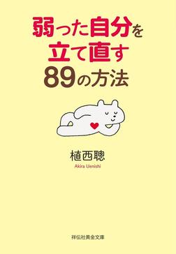 弱った自分を立て直す89の方法-電子書籍