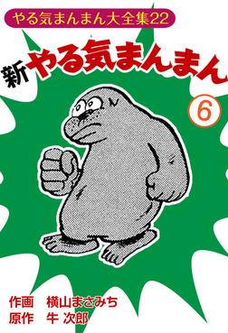 新やる気まんまん(6)-電子書籍