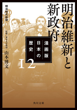 漫画版 日本の歴史 12 明治維新と新政府 明治時代前期-電子書籍
