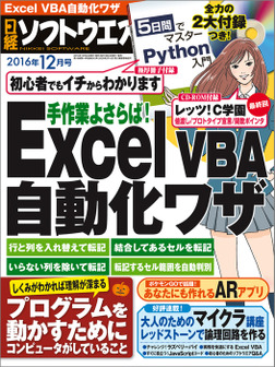 日経ソフトウエア 2016年 12月号 [雑誌]-電子書籍