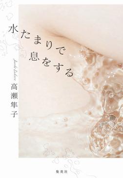 水たまりで息をする-電子書籍