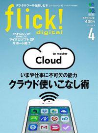 flick! 2014年4月号vol.30