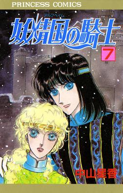 妖精国の騎士(アルフヘイムの騎士) 7-電子書籍