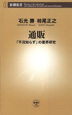 通販―「不況知らず」の業界研究―-電子書籍