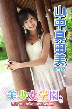 美少女学園 山中真由美 Part.2-電子書籍