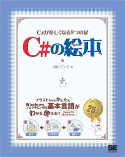 C#の絵本-電子書籍