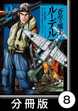 蒼空の魔王ルーデル【分冊版】8-電子書籍