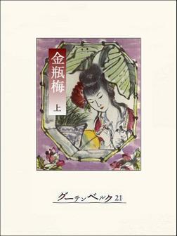 金瓶梅(上)-電子書籍