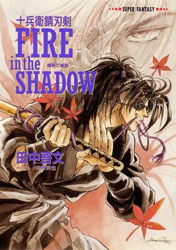 十兵衛錆刃剣 FIRE in the SHADOW(爛熟の媚獣)-電子書籍