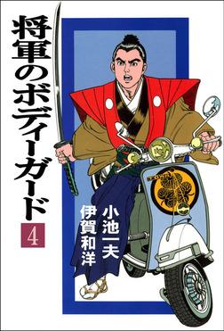 将軍のボディーガード4-電子書籍