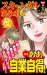 スキャンダルまみれな女たち【合冊版】Vol.3-1
