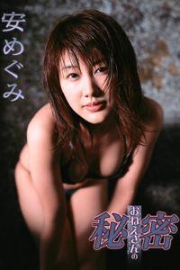 安めぐみ おねえさんの秘密【image.tvデジタル写真集】