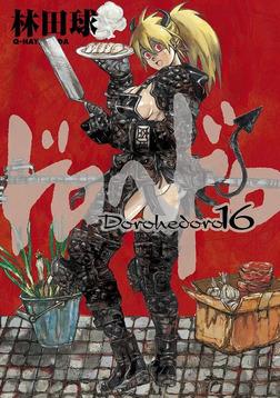 ドロヘドロ(16)-電子書籍
