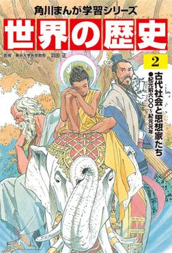 世界の歴史(2) 古代社会と思想家たち 紀元前六〇〇~紀元元年-電子書籍