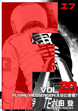 F 20巻-電子書籍