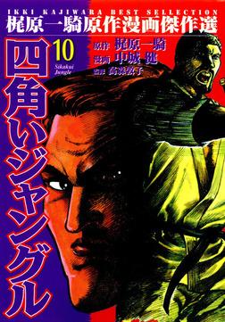 四角いジャングル10-電子書籍