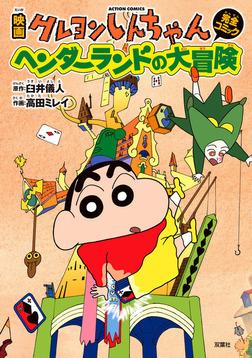 映画クレヨンしんちゃん ヘンダーランドの大冒険-電子書籍