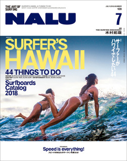 NALU 2018年7月号 No.109-電子書籍