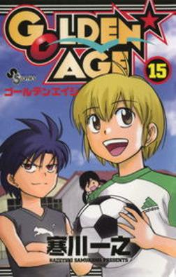 GOLDEN AGE(15)-電子書籍