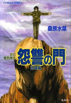 炎の蜃気楼28 怨讐の門(破壤編)-電子書籍