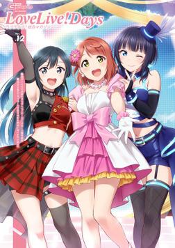 【電子版】電撃G's magazine 2021年3月号増刊 LoveLive!Days ラブライブ!総合マガジン Vol.12-電子書籍