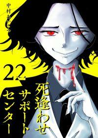 死逢わせサポートセンター【単話版】(22)