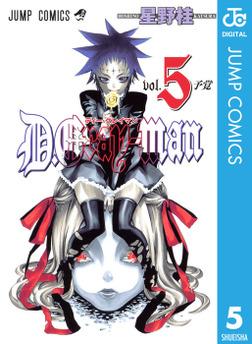 D.Gray-man 5-電子書籍