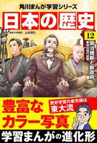 日本の歴史(12) 明治維新と新政府 明治時代前期