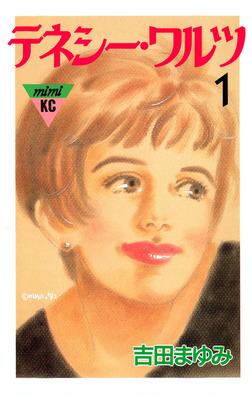 テネシーワルツ(1)-電子書籍