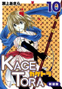 KAGETORA【新装版】10