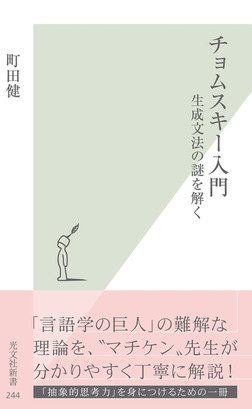 チョムスキー入門~生成文法の謎を解く~-電子書籍