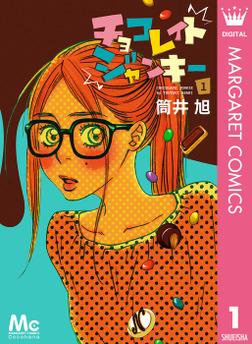 チョコレイト ジャンキー 1-電子書籍