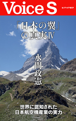 「日本の翼」の真実Ⅳ 【Voice S】-電子書籍