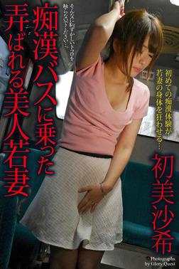 痴漢バスに乗った弄ばれる美人若妻 初美沙希 写真集-電子書籍