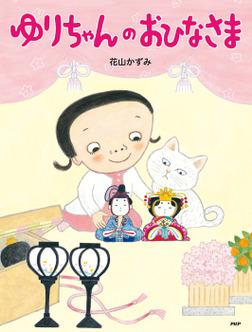 ゆりちゃんのおひなさま-電子書籍