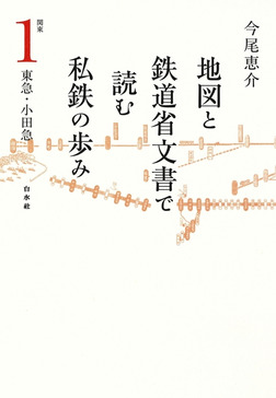 地図と鉄道省文書で読む私鉄の歩み 関東(1)東急・小田急-電子書籍
