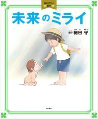 未来のミライ 角川アニメ絵本
