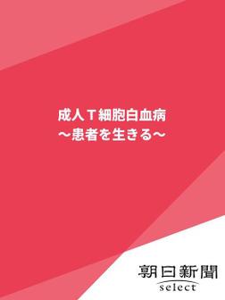 成人T細胞白血病 ~患者を生きる~-電子書籍