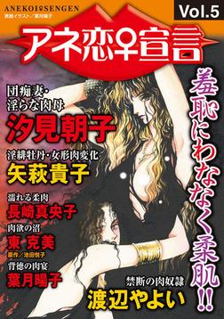 アネ恋♀宣言 Vol.5-電子書籍