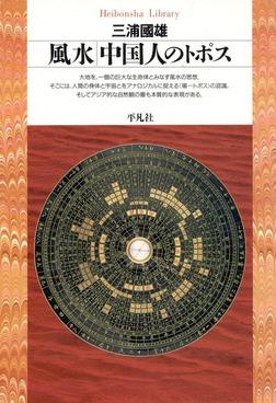 風水 中国人のトポス-電子書籍