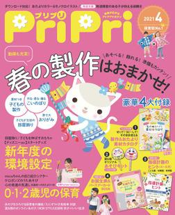 PriPri プリプリ 2021年4月号-電子書籍