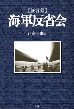 [証言録]海軍反省会-電子書籍